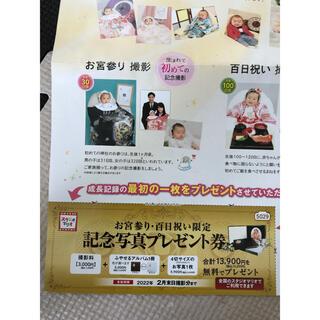キタムラ(Kitamura)のスタジオマリオ 記念写真プレゼント券(その他)