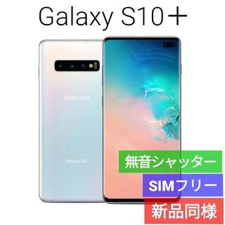 Galaxy - ✅未開封品 Galaxy S10+ プリズムホワイト SIMフリー 海外版