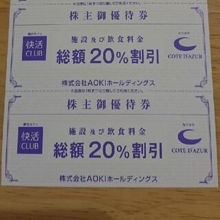 期限2021.12.31快活CLUB 株主優待券 2枚(その他)
