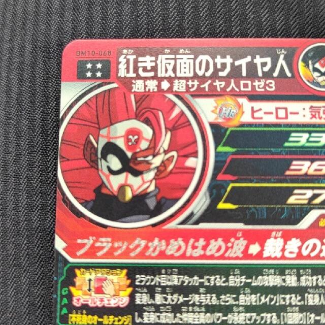 ドラゴンボール(ドラゴンボール)の美品!ドラゴンボールヒーローズ 紅き仮面のサイヤ人 エンタメ/ホビーのトレーディングカード(シングルカード)の商品写真
