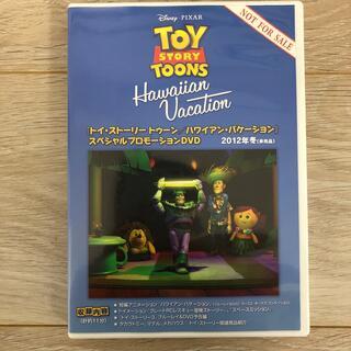 トイストーリー(トイ・ストーリー)のトイストーリー ハワイアン 非売品 DVD(キッズ/ファミリー)