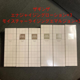 SHISEIDO (資生堂) - ザギンザ エナジャイジングローション&エマルジョン セット ザ・ギンザ