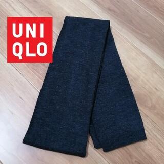 ユニクロ(UNIQLO)のUNIQLO ヒートテック マフラー ストール チャコール ビジネス(マフラー/ショール)