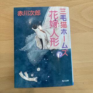 カドカワショテン(角川書店)の三毛猫ホ-ムズの花嫁人形(文学/小説)