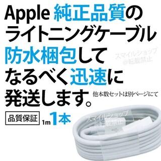 アップル(Apple)の充電器 ライトニングケーブル iPhone Apple 純正品質 充電ケーブル(バッテリー/充電器)
