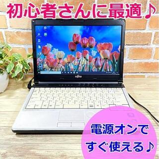 フジツウ(富士通)の初心者さんに最適!電源オンですぐ使える♪ノートパソコン/新品マウス付(ノートPC)