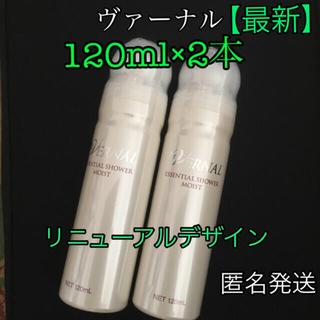 VERNAL - ヴァーナル   エッセンシャルシャワー モイスト 120ml×2本【新品未使用】