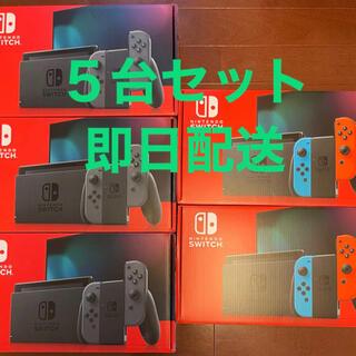 任天堂 - 【クーポン利用でお得】スイッチ本体  ネオンカラー&グレー 5台セット