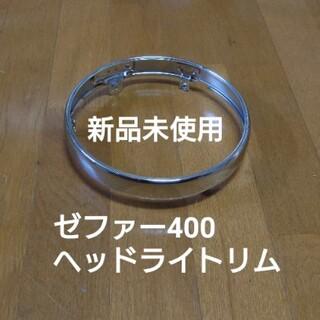 カワサキ(カワサキ)の新品未使用ゼファー400ヘッドライトリム(パーツ)