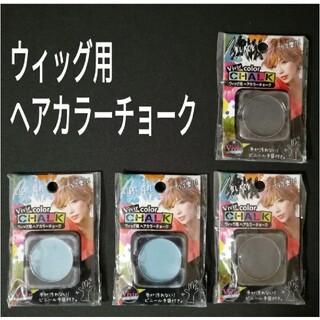 新品未使用★ヘアカラー チョーク 黒ブラック 青ブルー ハロウィン コスプレ(小道具)