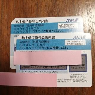エーエヌエー(ゼンニッポンクウユ)(ANA(全日本空輸))のANA 株主優待券 2枚【2022/5/31まで】(その他)
