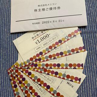 メニコン株主優待券 8千円分(その他)
