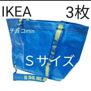 IKEA - IKEA フラクタ ブラットビー ブルーバッグ エコバッグ Sサイズ 3点