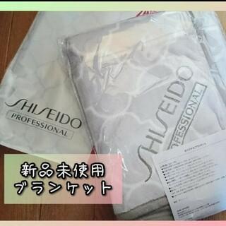 SHISEIDO (資生堂) - ブランケット