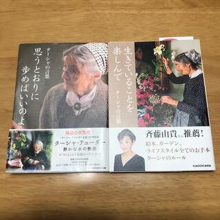 カドカワショテン(角川書店)のターシャ・テューダー 生きていることを楽しんで 思うとおりに歩めばいいのよ(文学/小説)
