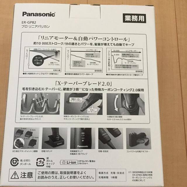 Panasonic(パナソニック)の Panasonic  プロ リニアバリカン スマホ/家電/カメラの美容/健康(メンズシェーバー)の商品写真