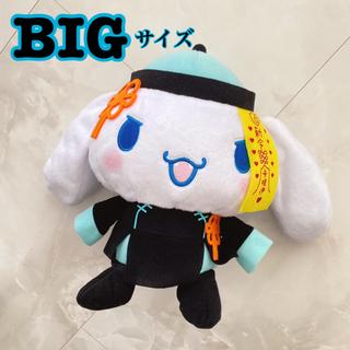 サンリオ - 【シナモロール】サンリオキャラクターズ キョンシーナイト! BIGぬいぐるみ