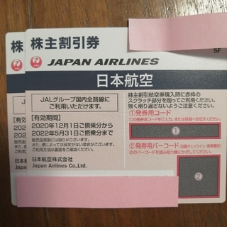 ジャル(ニホンコウクウ)(JAL(日本航空))のJAL 株主優待券2枚【2022/5/31期限】(その他)