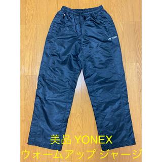 YONEX - *美品* ヨネックス ウォームアップ ジャージ パンツ S 長ズボン