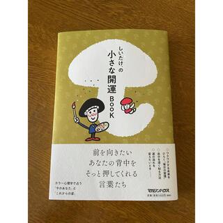 マガジンハウス(マガジンハウス)のしいたけ.の小さな開運BOOK(趣味/スポーツ/実用)