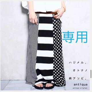 antiqua - antiqua  モノトーン  柄切り替え ロングスカート
