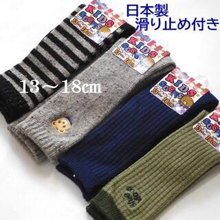 日本製✳13~18㎝*綿混 滑り止め付き ハイソックス  キッズ  男の子 靴下