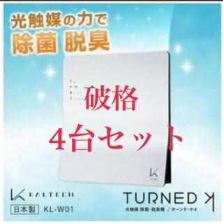 新品!ターンド・ケイ KL-W01 カルテック 除菌消臭機