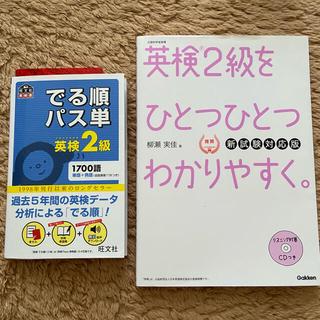 旺文社 - 英検2級 参考書2冊セット