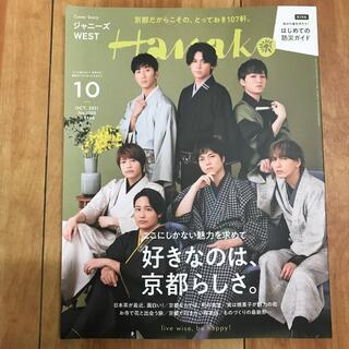 Hanako(ハナコ) 2021年 10 月号 好きなのは、京都らしさ。
