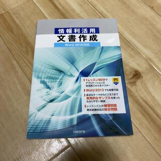 ニッケイビーピー(日経BP)の情報利活用文書作成 Word 2016対応(コンピュータ/IT)