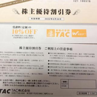 タックシュッパン(TAC出版)のTAC株主優待 受講料10%OFF(その他)