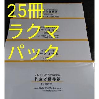 マクドナルド(マクドナルド)の★最新 日本マクドナルド株主優待券 25冊(フード/ドリンク券)