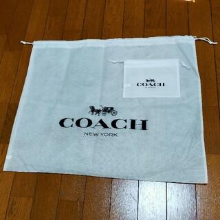 コーチ(COACH)のCOACH 保存袋  大① 小① 2枚セット(ショップ袋)