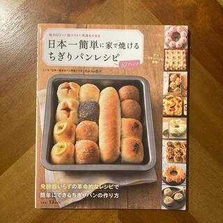 タカラジマシャ(宝島社)の日本一簡単に家で焼けるちぎりパンレシピ 基本から応用まで全62アレンジ(料理/グルメ)