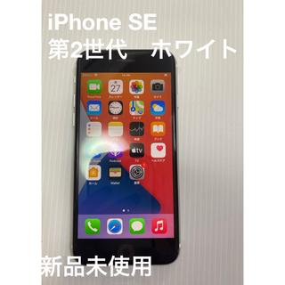 iPhone - iPhone SE 第2世代 64GB ホワイト SIMロック解除済 新品未使用