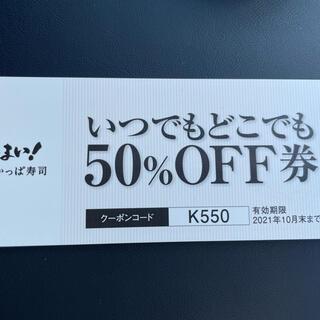 かっぱ寿司 50%オフ券(その他)