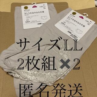 AEON - 新品 レディース ショーツ 2枚組✖️2 サイズLL 肌あたり軽減 肌着 下着
