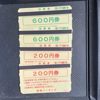 船馬パーキング 1日駐車券 三井のリパーク(その他)