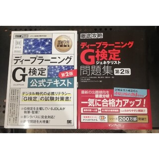 ディープラーニング G検定(ジェネラリスト)公式テキスト&問題集 第2版
