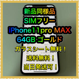 アイフォーン(iPhone)の■新品同様品 SIMフリーiPhone11pro MAX 64GB 残債なし■(スマートフォン本体)