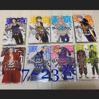 7〜23巻 漫画 東京リベンジャーズ