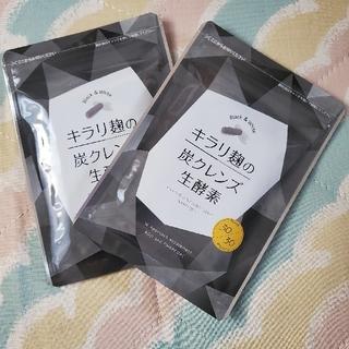 キラリ麹の炭クレンズ 生酵素 30粒 2袋