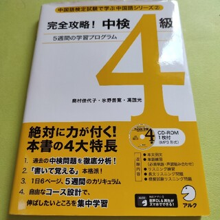 完全攻略!中検4級 5週間の学習プログラム CD-ROM1枚付(MP3