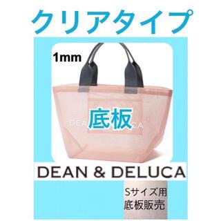 DEAN & DELUCA - dean&deluca ディーンアンドデルーカ メッシュバッグ用 底板S 1