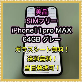 アイフォーン(iPhone)の■美品SIMフリーiPhone11pro MAX 64GB グレー■(スマートフォン本体)