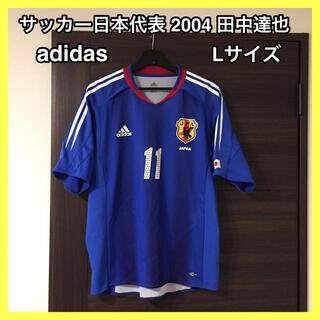 adidas - サッカー 日本代表 2004 田中達也 ユニフォーム  Lサイズ