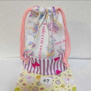 巾着袋 コップ袋 47(外出用品)