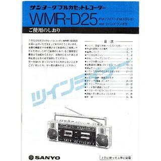 サンヨー(SANYO)のサンヨー製ラジカセのマニュアルとカラーテレビの基本回路図(その他)