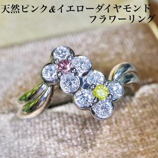 天然ピンク&イエローダイヤフラワーリング K18WG0.04/0.03/0.30