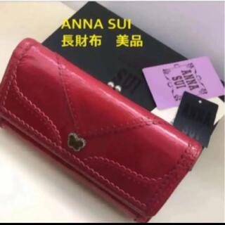 アナスイ(ANNA SUI)のANNA SUI 財布美品(財布)